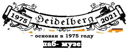 Хайдельберг Паб - Симферополь